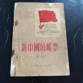 新中国的邮票