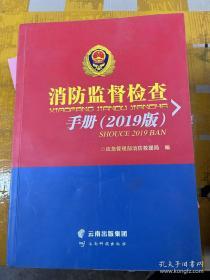 消防监督检查手册2019版
