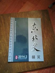 东北史研究(2014年2期 季刊)