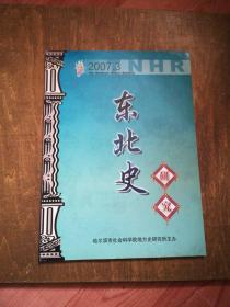 东北史研究(2007年3期 季刊)
