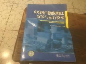 火力发电厂脱硫脱硝施工安装与运行技术[有点变形]