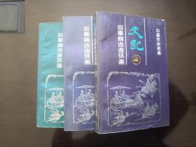 史记—故事精选连环画(1-3册)