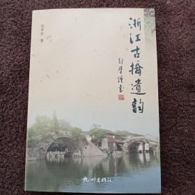 浙江古桥遗韵 一版一印