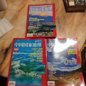 中国国家地理    2019年2、6、7期   三本合售