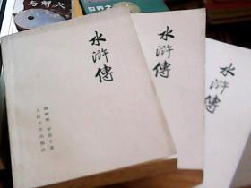 水浒传(上中下) 1975年北京一版一印