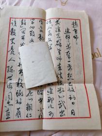 解放日报社社长<李芸>致人民文学编辑部<赵国青>毛笔书写信札,附信封。一号箱20号