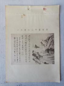 民国珂罗版画 清恽寿平山水册之一