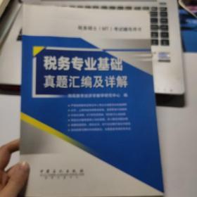 税务专业基础真题汇编及详解/税务硕士(TM)考试辅导用书