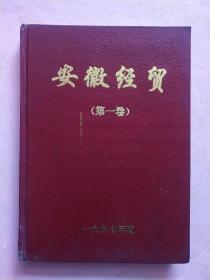 安徽经贸【1997年第1--6期全年】精装合订本 【第1期创刊号】