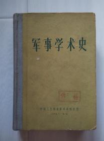 军事学术史(第二卷)