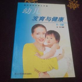 新科学怀孕育儿手册:幼儿发育与健康(0-3岁)