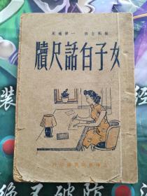 绝版稀少民国旧书女子白话尺牍丰子恺亲笔签名钤印