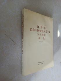 江泽民论有中国特色社会主义(专题摘编)导读