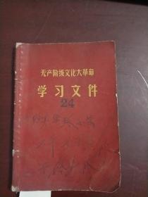 无产阶级文化大革命学习文件 24  64-266