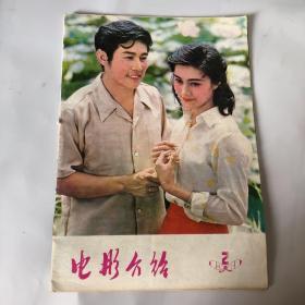电影介绍 1981