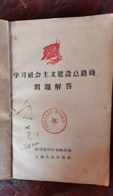 学习社会主义建设总路线问题解答 58年1版1印 包邮挂刷