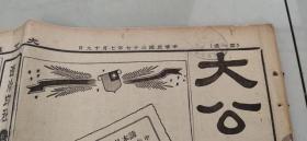 民国老报纸、大公报、有破损、非常值得收藏。