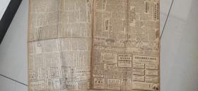 49年老报纸、人民日报、品相如图、非常值得收藏。