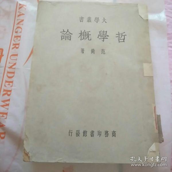 《哲学概论》一册 范锜 著 民国38年出版 商务印书馆发行