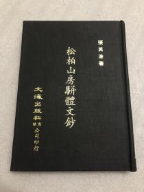 松柏山房骈体文钞