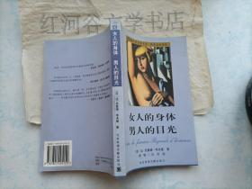 现代社会学文库·性社会学译丛:女人的身体 男人的目光--裸乳社会学