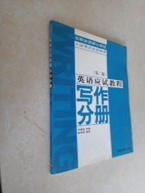 英语应试教程:写作分册