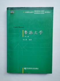 餐旅文学(第三版)(国家规划)
