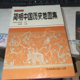 简明中国历史地图集 品如图
