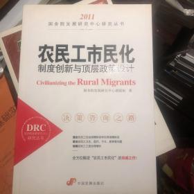农民工市民化:(制度创新与顶层政策设计2011