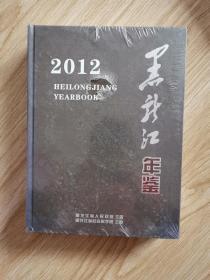 黑龙江年鉴 (2012)