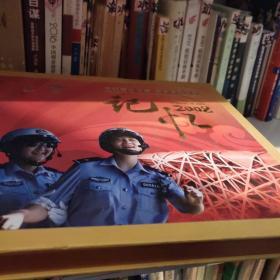 平安奥运交通微笑北京交通交警 邮票