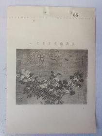 民国珂罗版画 宋马麟花卉册之一