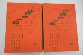 中国的一日(上下册)