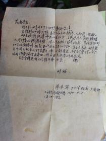 蒋本笃在台湾桃园大园乡写给桂林茂林先生的一封信