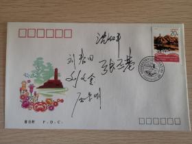延安文艺座谈会讲话纪念封,五名文艺界名人签名封