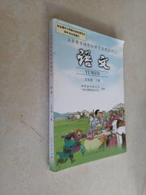 语文五年级下册
