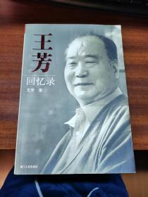 王芳回忆录  一版一印  75#