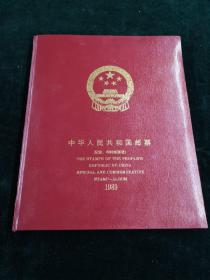 中华人民共和国邮票1989