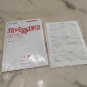 正版 精英新课堂  九年级化学下册(RJ版)   附有答案
