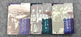 中国近代军系从书 直军 湘军 淮军 3本合售