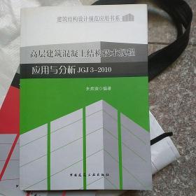 建筑结构设计规范应用书系:高层建筑混凝土结构技术规程应用与分析JGJ3-2010