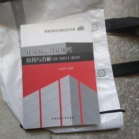 建筑抗震设计规范应用与分析(GB 50011-2010)