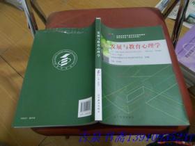 发展与教育心理学004660466+自考通题库+华职试卷全3本