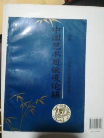 中国艺术思维流论稿