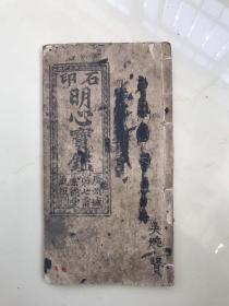 民国石印本「明心宝鉴」广州崇德堂藏版,16开尺寸,一册全
