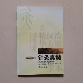 针灸真髓:日本汉方医学丛书