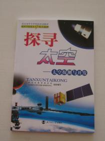 探寻太空:太空探测与开发