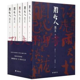 《周作人散文:全五卷》