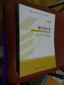 银行会计学:2012年版