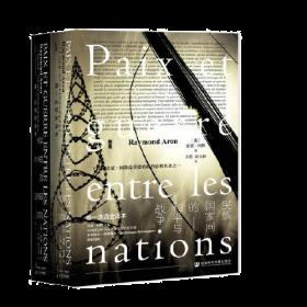 甲骨文丛书·民族国家间的和平与战争(套全2册)本书系法国著名学者雷蒙 阿隆代表作品,是20世纪重要的政治思想名著。全书包括四个部分:理论、社会学、历史和人类行为学。作者从承认国家间的部分自然状态开始,详尽论述了国际关系的一系列分析工具。在*部分,阿隆基于权力和体系提出了一个综合性的概念框架。在搭建了自己的理论框架后,阿隆转向社会学和历史的分析。在第二,阿隆对影响外交政策的形形色色的因素进行了研究,